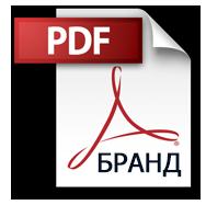 Презентация компании БРАНД. Файл формата PDF, 30Мб